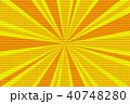 ポップアート 放射線状 ラジアルのイラスト 40748280