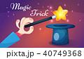 魔術 魔法 マジックのイラスト 40749368