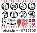 うなぎ 土用の丑 ロゴのイラスト 40750303