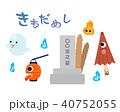 妖怪1 40752055