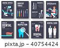 デンタル 歯科 備品のイラスト 40754424