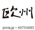 欧州 筆文字 書道のイラスト 40754885