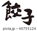 餃子 筆文字 文字のイラスト 40755124