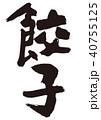 餃子 筆文字 文字のイラスト 40755125