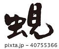 筆文字 貝 文字のイラスト 40755366