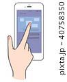 スマホ タップ 40758350