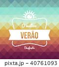 夏 ポルトガル語 ベクトルのイラスト 40761093