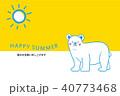 暑中見舞い 葉書 夏のイラスト 40773468
