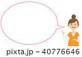 OKサインをする妊婦 ふきだし 40776646