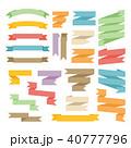 リボン セット ベクタのイラスト 40777796