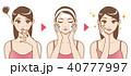 ニキビケア ステップ 洗顔のイラスト 40777997