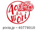 青森 ねぶた 筆文字のイラスト 40778010