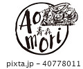 青森 ねぶた 筆文字のイラスト 40778011