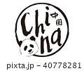 china 筆文字 40778281