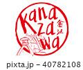 金沢 兼六園 筆文字 水彩画 フレーム 40782108
