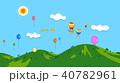 青空 気球 風船のイラスト 40782961