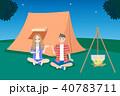 キャンプ 収容所 カップルのイラスト 40783711