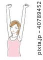 背伸びをする女性 両手 40789452