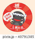 うなぎ 土用の丑 ベクターのイラスト 40791385