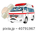 救急車 緊急 救急のイラスト 40791967