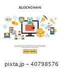 ブロックチェーン アイコン ブロックのイラスト 40798576
