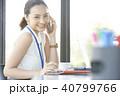 人物 女性 ビジネスの写真 40799766