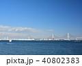 横浜 青空 ベイブリッジの写真 40802383