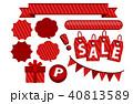 WEBパーツセット(SALE / キャンペーン) 40813589