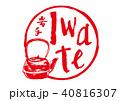 岩手 iwate 南部鉄器のイラスト 40816307