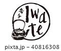 岩手 iwate 南部鉄器のイラスト 40816308