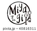 miyagi 宮城 筆文字のイラスト 40816311