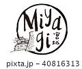 宮城 筆文字 隅櫓のイラスト 40816313