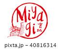 宮城 筆文字 隅櫓のイラスト 40816314