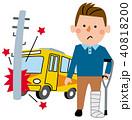 損害保険 バスの事故で怪我をした 40818200