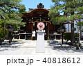 大将軍八神社 神社 参拝の写真 40818612