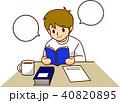 学習 勉強 読書のイラスト 40820895