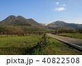 くじゅう連山 風景 飯田高原の写真 40822508