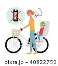 電動自転車 トラブル イラスト 40822750