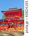 奈良 春日大社 中門の写真 40824165