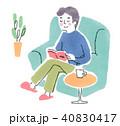 男性 読書 本のイラスト 40830417