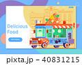 ピザ ピッツァ トラックのイラスト 40831215