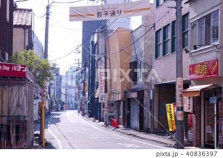 宇都宮市 餃子通り 40836397