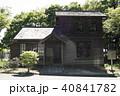旧有島家住宅 40841782