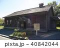 旧ソーケシュオマベツ駅逓所 40842044