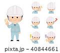 作業員 建設業 セットのイラスト 40844661