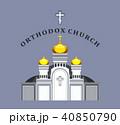 大聖堂 教会 聖堂のイラスト 40850790