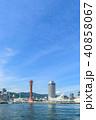神戸 メリケンパーク 神戸ポートタワーの写真 40858067