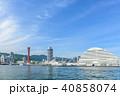 神戸 メリケンパーク 神戸ポートタワーの写真 40858074