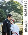 和装結婚式 新郎新婦 40861619