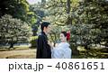 結婚 和 新郎新婦の写真 40861651